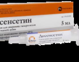 Десенсетин суспензия, шпр 5мл