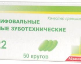 Круги эластичн. ПП22(50шт) Целит
