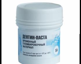 Дентин-паста временный пломбировочный материал
