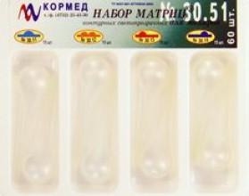 Матрицы 30.51набор светопрозрачных д/моляров 4х форм, 60шт , Кормед-Р