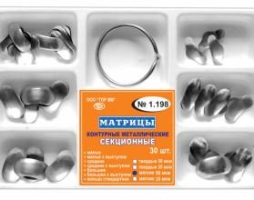 Матрицы 1.198 конт.метал.секц., набор 30шт)