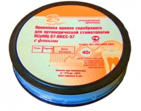 Припой серебряный ПСрМц-37, 20г