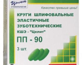Круги эластичн. ПП90 (3шт)