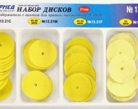 Диски шлиф. з/т набор 21мм/80шт 13.51 (Кормед-Р)