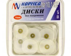 Диски 10.14F д/окончательной шлифовки (fine) d-14, 50шт, Кормед-Р