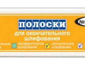 Полоски шлифовальные 1.052 д/полирования (25шт), ТОР ВМ