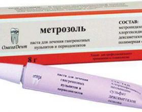 Метрозоль паста, 8г с дексаметазоном
