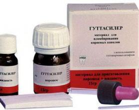 Гуттасилер (цинк) (15гр + 8мл)