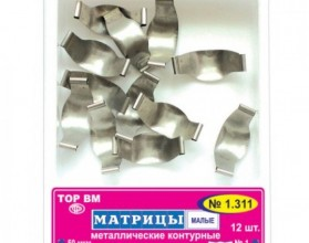 Матрицы 1.311 контурные замковые металлические малые