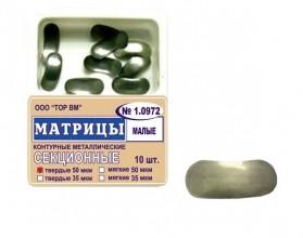 Матрицы 1.0972 конт.секц.метал, (10шт)