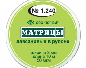 Матрицы 1.240 лавсановые в рулоне , шир. 8мм, дл 10м