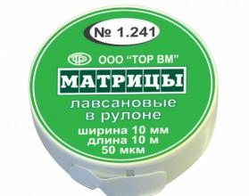 Матрицы 1.241 лавсановые в рулоне , шир. 10мм, дл 10м